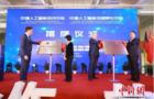 中德人工智能合作中心落户上海
