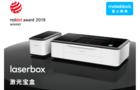 激光宝盒(LaserBox)为教育和创造而生的桌面级智能激光切割机