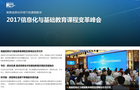 新华网第二届基础教育信息化论坛即将举办