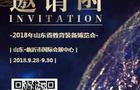 中教启星邀您参加2018山东省教育装备博览会