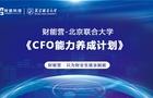 财能营-北京联合大学《CFO能力养成计划》隆重开启!
