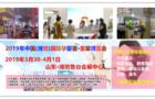 2019山東濰坊孕嬰童產品展強勢來襲,招展進入尾聲