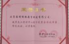 助推黑龙江全省少儿编程教育普及 核桃编程获评优秀合作伙伴奖