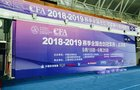 论剑松江,2018-2019赛季全国击剑冠军赛(总决赛)隆重开赛