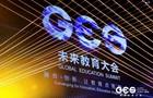GES 2018大会释放未来教育六大风向