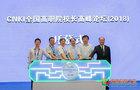 天津轻工职业技术学院参加全国高职院校长高峰论坛(2018)