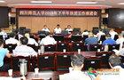 四川师范大学召开2019年下半年扶贫工作推进会
