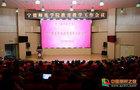 宁德师范学院召开兴发娱乐教学工作会议