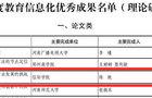 信陽學院在河南省教育信息化優秀成果評選和第六屆教育信息技術應用優秀成果評選中榮獲佳績