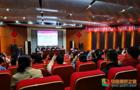 西安文理學院學前教育學院舉辦西安高新區幼兒園園長、骨干教師和保育員培訓