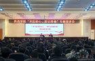 """四川省纪委常委刘光辉同志来西昌学院作""""不忘初心、牢记使命"""" 专题宣讲"""