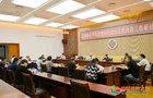 成都师范学院召开疫情防控期间思想政治工作研讨会
