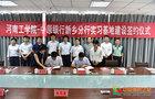 河南工学院与中原银行新乡分行举行合作共建实习基地签约仪式