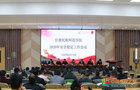 甘肃民族师范学院召开2020年安全稳定工作会议