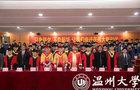 温州大学2020年春季研究生毕业典礼暨学位授予仪式举行
