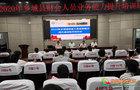 攀枝花学院举办乡城县财会人员业务能力提升培训班