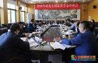 山东师范大学召开2020年研究生国家奖学金评审会