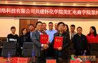 怀化学院与广东美汇网络科技有限公司共建电商学院