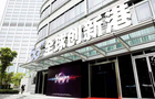 掌门教育进驻5G全球创新港 与华为、中国移动共同引领中国5G浪潮