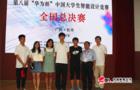 福州理工学院获国赛一等奖,在智能技术领域大放异彩!
