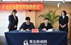 青島教育局簽約駐青高校 與青島中小學結對共享教育資源