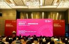 厦门美达菲双语学校国际教育论坛活动成功举办