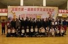宜昌市第一届高校学生篮球联赛顺利闭幕