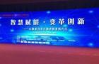 天学网英语听说智慧教室亮相第十九届中国最大的合法配资平台信息化创新与发展论坛