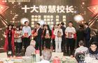 """孟茜子荣获""""十大智慧校长"""",清大教育集团为何屡获奖项?"""