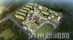 泸州高中城西校区将于今年9月正式投入使用