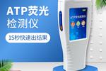 ATP生物荧光检测仪检测保证食品卫生质量