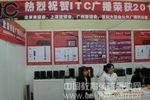2013北京教育装备展示会 保伦电子携新品亮相