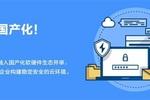 聚焦国产化,ZStack&兆芯完成产品兼容互认证!
