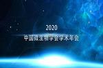 【展会预告】北纳与您相约2020年中国微生物学会学术年会
