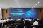 科大讯飞1+X职业技能等级证书试点工作说明会成功举办