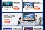 联想SE智慧屏至高直降4500 京东企业购助推中小企业跨越数字化鸿沟