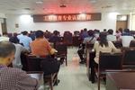 宿州学院开展工程教育专业认证培训