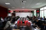 西昌学院召开西昌市第十一届人大代表换届选举工作会