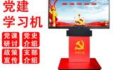 上海奋马智慧党建学习机党建一体机党建电子屏