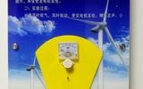 中小學壁掛式科技館方案 走廊科普產品 風力發電