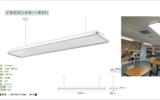 柯迅照明OEP教室燈