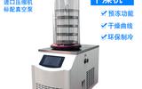 上海悉峤真空冷冻干燥机FD-10NA小型台式冻干机