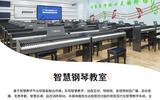 音乐教室-智慧教室-录播室-图书馆-展厅展馆-创客空间