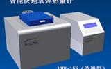 微機快速氧彈熱量計(量熱儀)