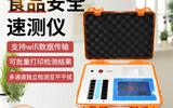 方科多参数食品测定仪器FK-GS360