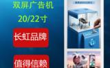 长虹双屏广告机 新潮传媒广告机  百世快运广告机