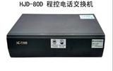沪光品牌    HJD-80D程控电话交换机6进40分机 通话系统