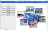 《国际货运代理教学系统》实验室教学软件