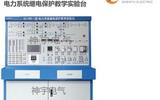 电力系统继电保护教学实验台(型号:SY-PRP-I)