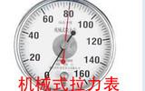 机械式拉力表生产,机械式拉力表厂家